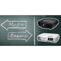 Что такое проектор и для чего он нужен